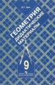 Дидактические материалы по геометрии 9 кл